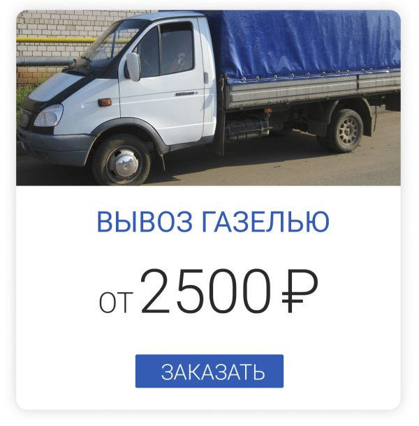 Musor_price_1