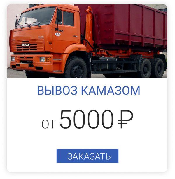 Musor_price_3