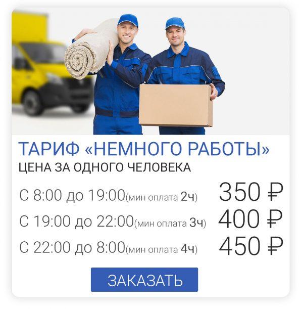 Gruz_price_11