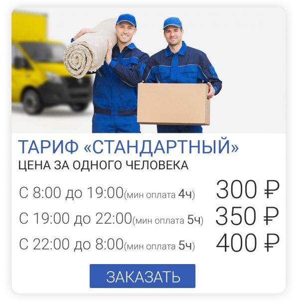 Gruz_price_12