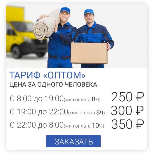 Gruz_price_131