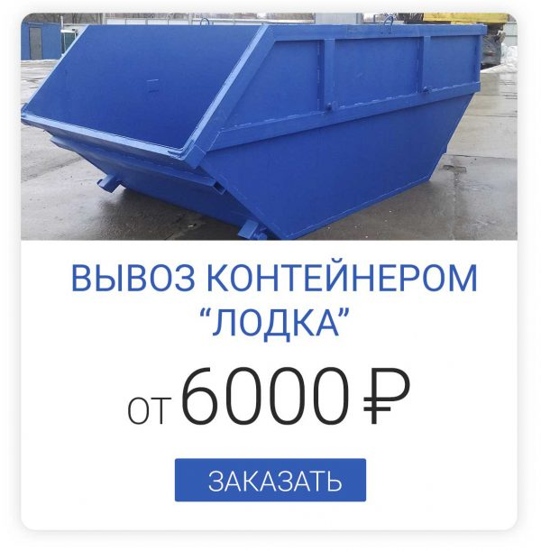 Musor_price_211